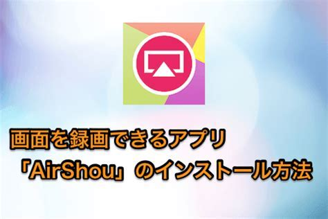 Airshou install   watch the video then click the link here